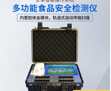 全项目食品检测仪器设备价格