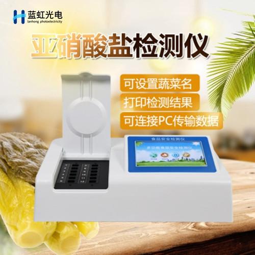 食品中亚硝酸盐快速检测仪