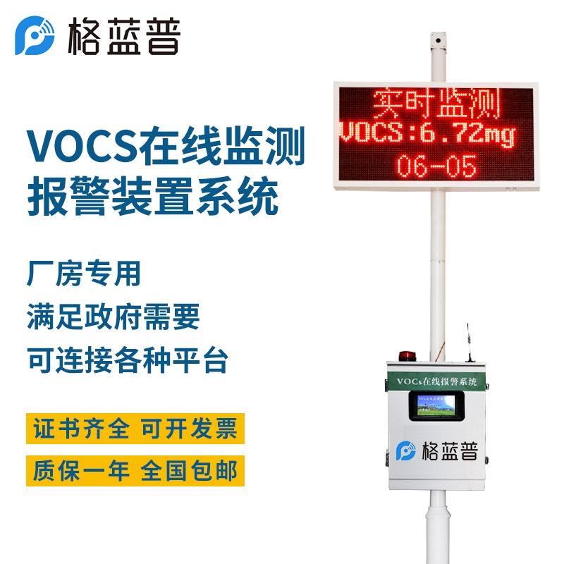 VOC在线监测设备原理