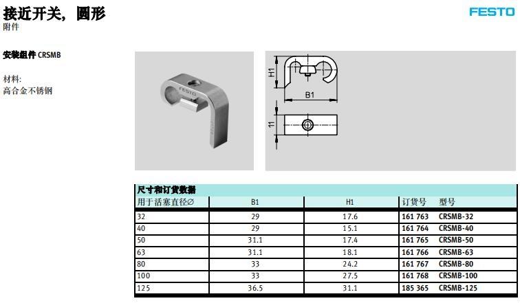 WSR-12-J-M5現貨FESTO報價