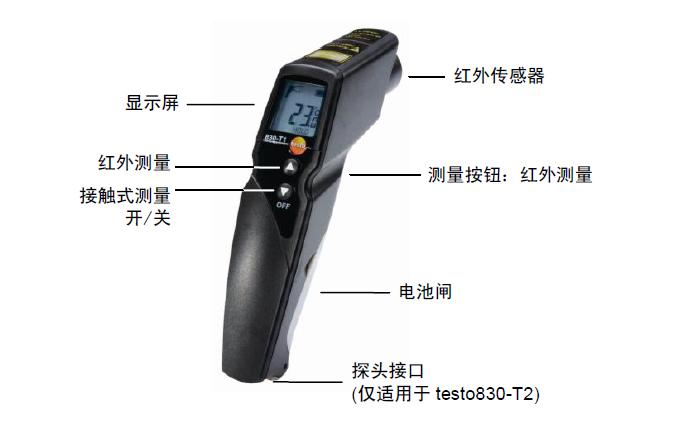 德图testo 830红外测温仪