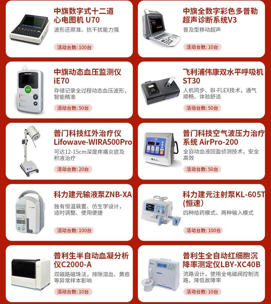 618医疗器械狂欢节产品清单