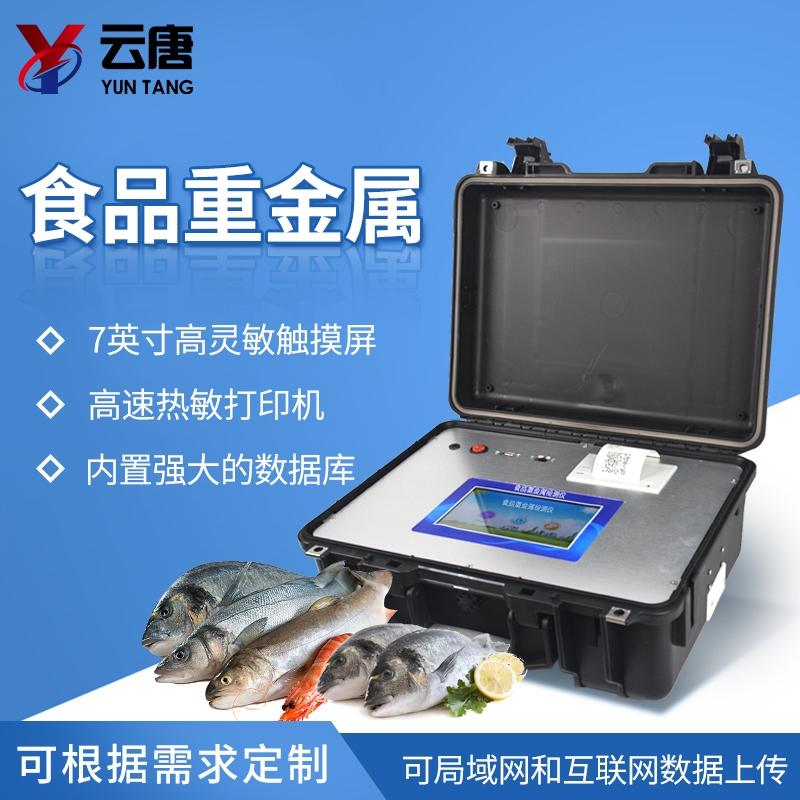 食品重金属检测仪器