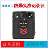 泽曦科技DSJ-ZX10防爆执法记录仪