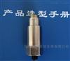 低频振动位移传感器