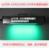 LUYOR-3320/3320D LCD平行表面检查灯