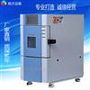 80L恒温恒湿箱 材料质量环境下破坏检测房