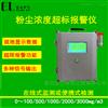 EL-ZX600车间粉尘浓度超标报警器、一体式粉尘报警仪