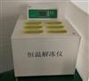 南京全自动干式化浆机CYRJ-4D恒温解冻仪
