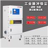 MCJC-7500深圳市粉尘集尘机 打磨台灰尘收集吸尘器