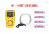 BW MCXL-OWOOBW MCXL-W可燃气体检测仪
