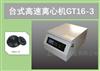 GT16-3高速台式离心机