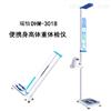 DHM-301B便携式身高体重血压测量仪