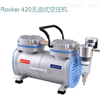 Rocker420无油式正压泵(活塞式空压机)