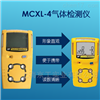MCXL-4四合一气体检测仪