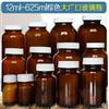 XU911-625ml棕色广口玻璃瓶报价
