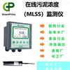 污水處理廠在線污泥濃度計,MLSS在線檢測儀