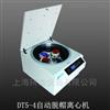 DT5-4自动脱帽离心机