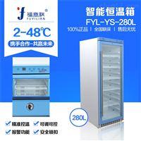 福意联20-30℃恒温箱FYL-YS-430L