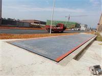 浙江衢州60噸80噸100噸地磅裝智能稱重系統